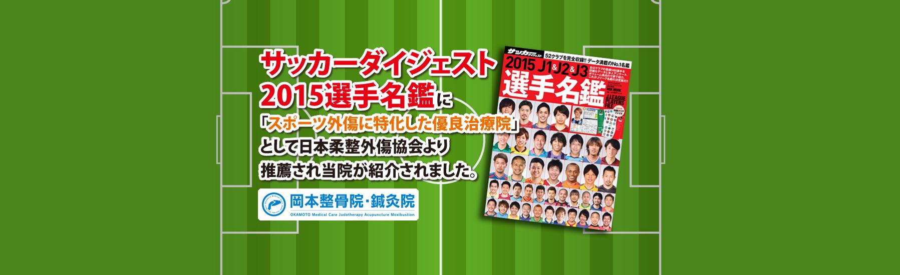サッカーダイジェスト2015選手名鑑