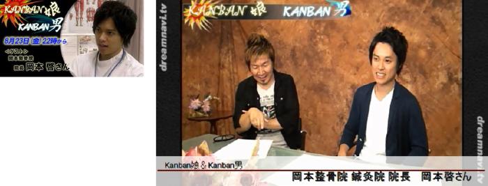 岡本整骨院 院長がインターネットテレビの取材を受けました。