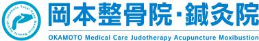 okamoto_sekkotsu_logo