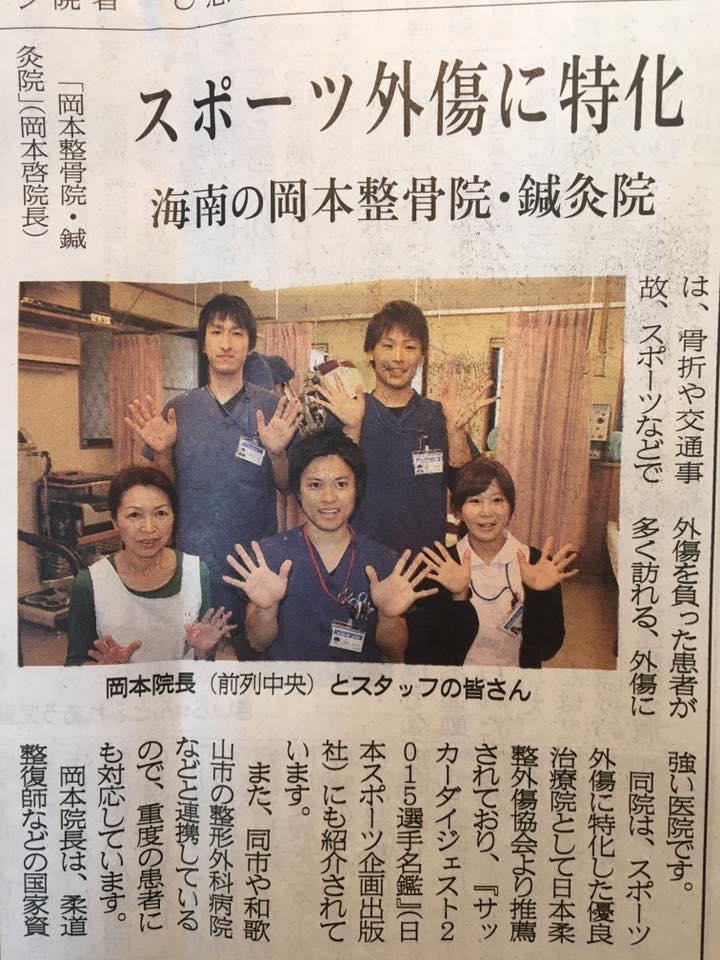 当院が和歌山新報に掲載されまし...