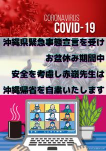 沖縄県緊急事態宣言を受けお盆休み期間中は (1)